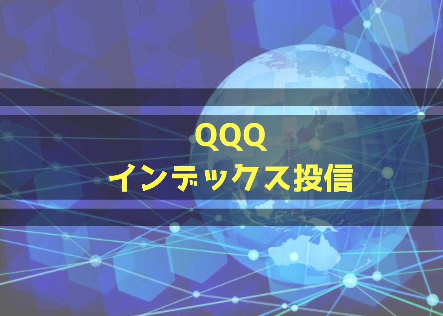 信託 Qqq 投資