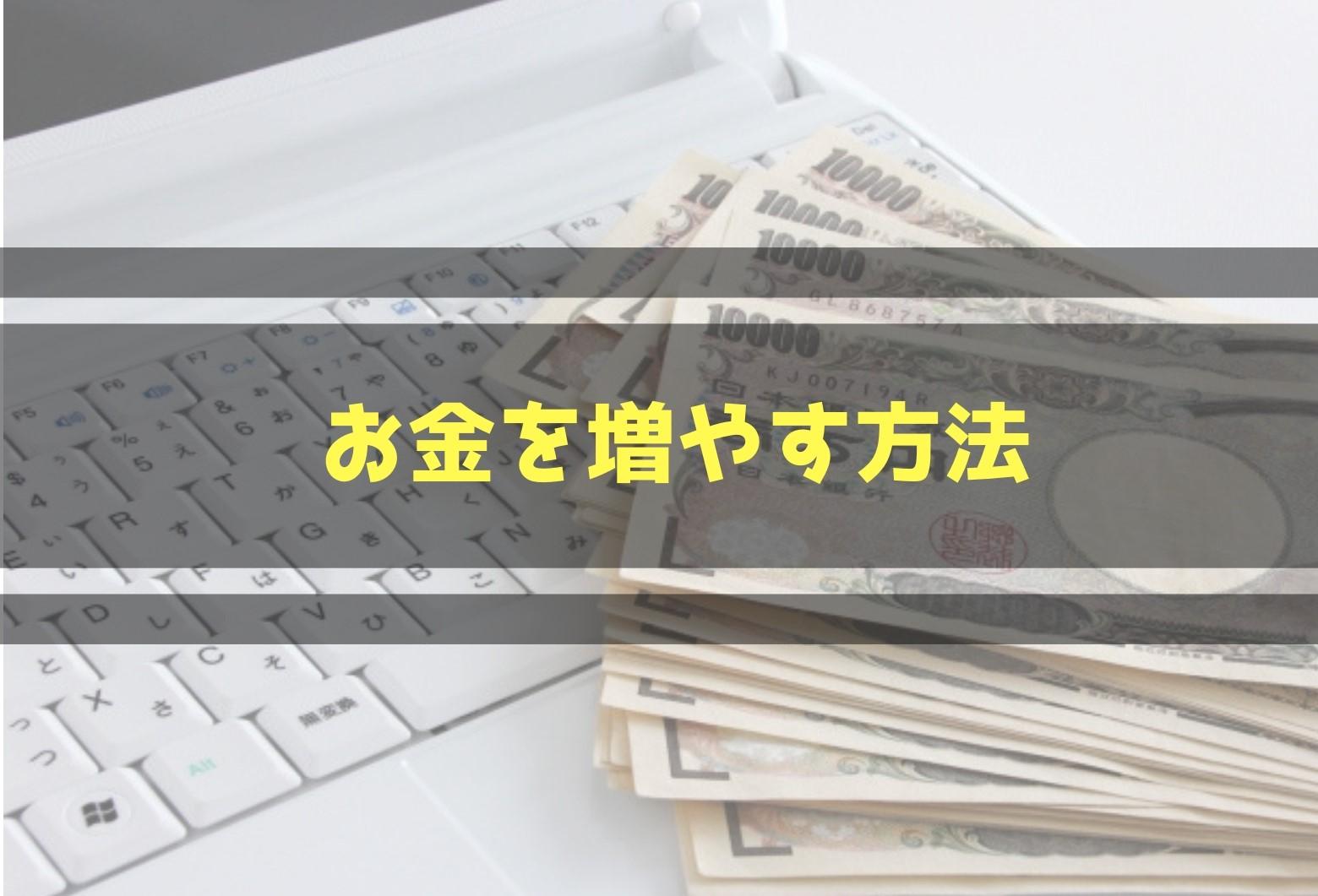 お金を増やす方法