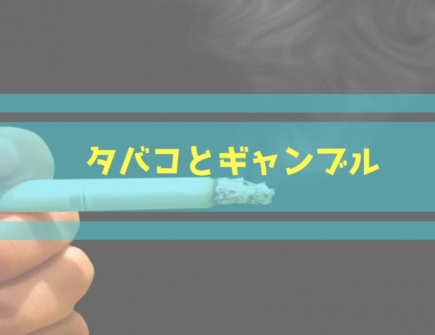 タバコとギャンブル