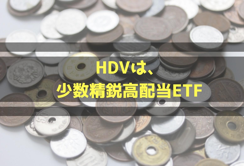 高配当ETFHDV