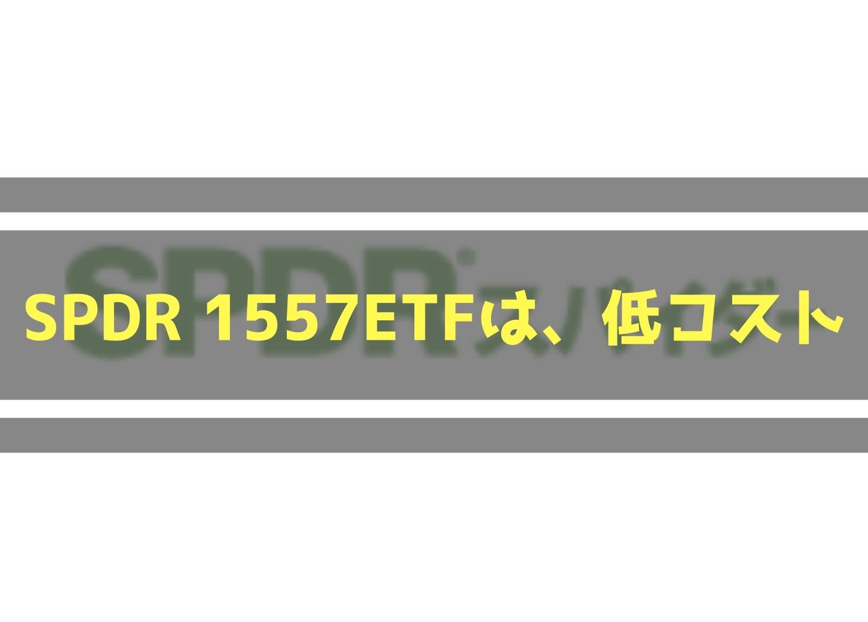 1557etf