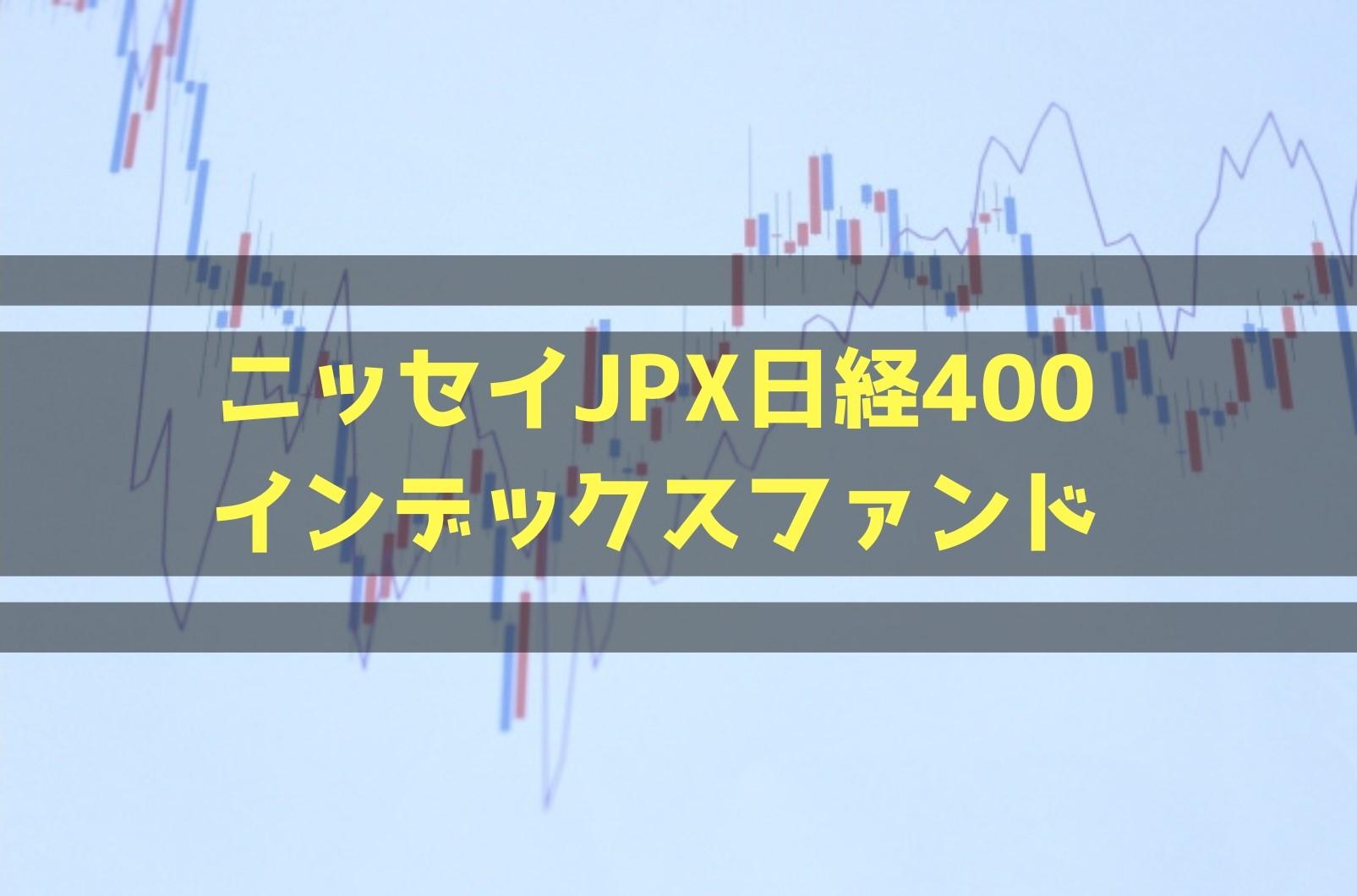 ニッセイjpx