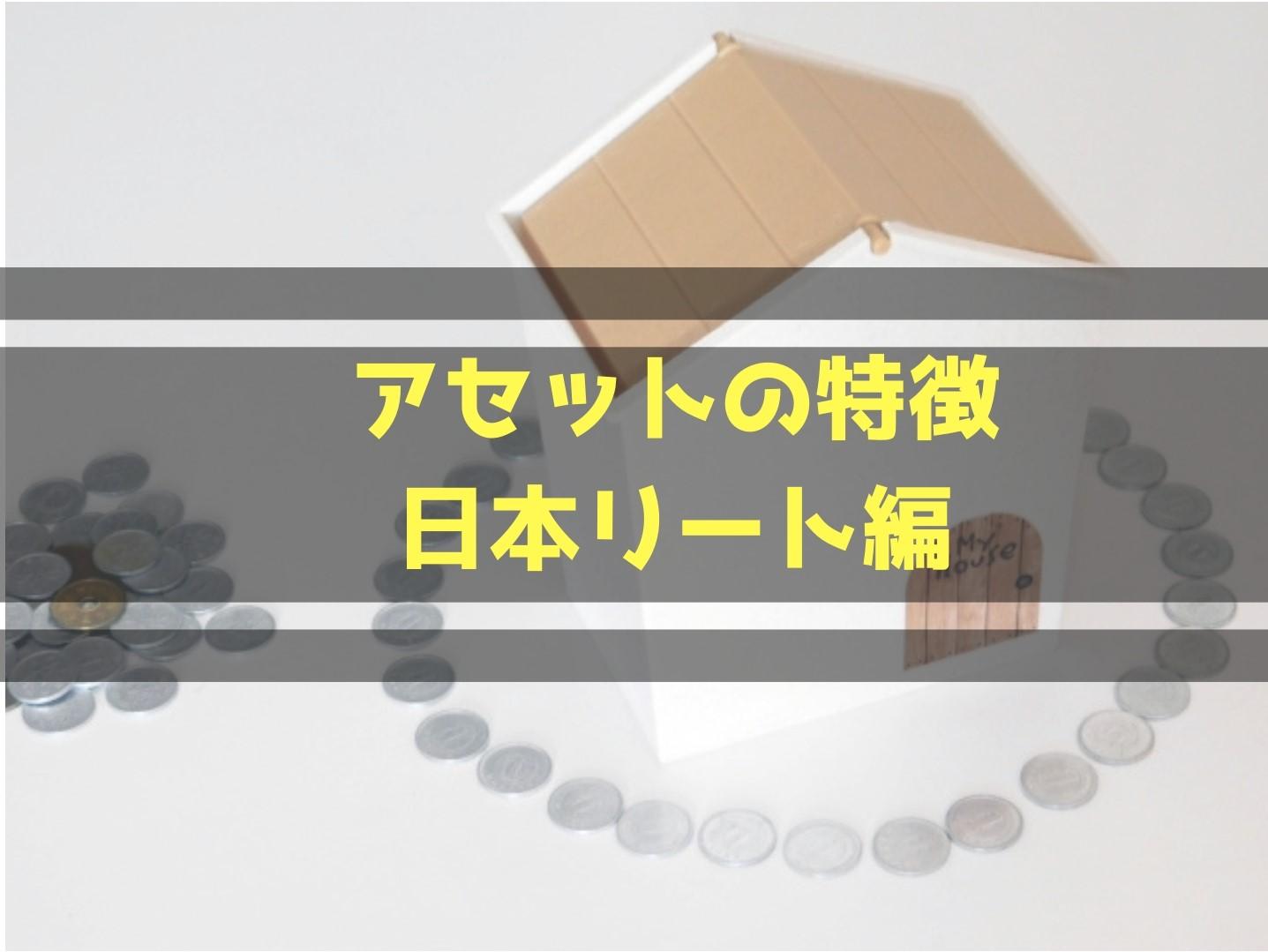 アセットの特徴日本リート